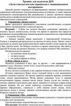 """Психологическая гостиная для педагогов """"Лучи счастья"""""""
