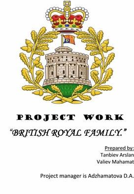 """Проектная работа на тему: """"Британская королевская семья."""""""
