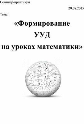 """Методический семинар по математике на тему """"Формирование УУД на уроках математики"""""""