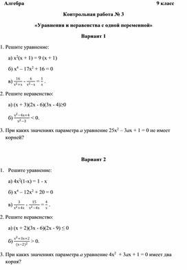 """Разработка контрольной работы по теме """"Уравнения и неравенства с одной переменной"""""""