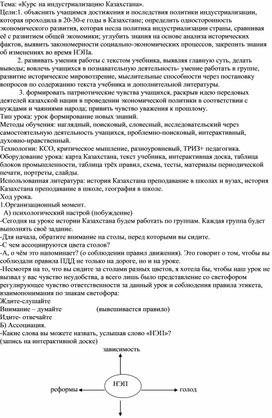 8-9 классы История Казахстана урок Курс на индустриализацию Казахстана