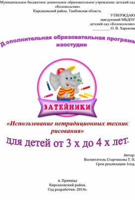 Дополнительная образовательная программа  дошкольного образования  изостудии  «Затейники»   для детей 3х – 4х лет( Использование нетрадиционных техник рисования)