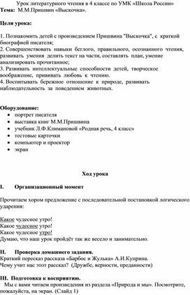 Урок литературного чтения в 4 классе по УМК «Школа России» Тема:  М.М.Пришвин «Выскочка».