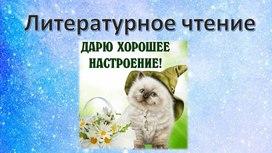 Владимир Набоков «Снег» ПНШ 4 класс