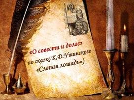 """Презентация к уроку литературного чтения """"К. Ушинский Слепая лошадь"""""""