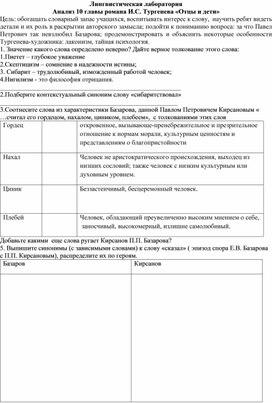 """Анализ 10 главы И.С. Тургенева """"Отцы и дети"""""""