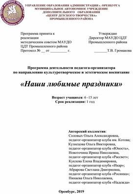 """Программа деятельности педагога-организатора """"Любимые праздники"""""""