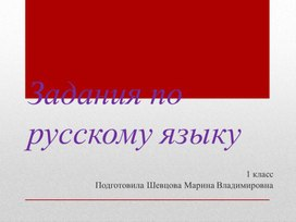 Презентация с заданиями к уроку русского языка в 1 классе