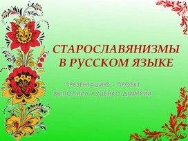 """Презентация """"Старославянизмы в русском языке"""""""