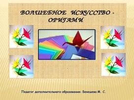 """Презентация: """"Волшебное - искусство оригами"""""""