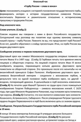 """Классный час """"Гербу России - слава в веках"""""""