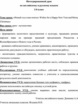 Интегрированный урок по английскому и русскому языкам  2-б класс   Тема урока: «Новый год к нам мчится. Wishes for a Happy New Year and Merry Christmas» .