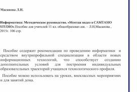 """Авторская программа """"Монтаж видео в Camtasia studio"""""""