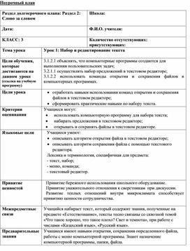 2Набор и редактирование_Урок 1_Краткосрочный план (1)