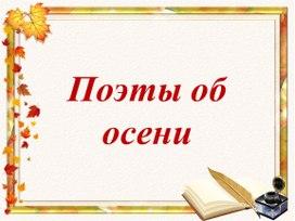 """Презентация к уроку литературы """"Поэты об осени"""""""