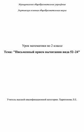 """Разработка конспекта урока по математики 2 класс """"Письменный приём вычитания вида 52 - 24"""""""