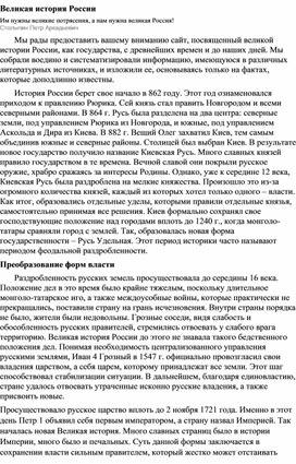 Великая история России