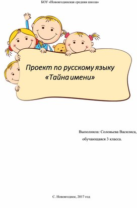 """Проект """"Тайна имени Василиса"""""""