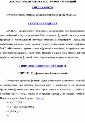 ЛАБОРАТОРНАЯ РАБОТА № 3. ГРАФИКИ ФУНКЦИЙ