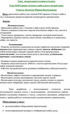 Урок литературного чтения В.М.Гаршин «Сказка о жабе и розе» (4 класс)