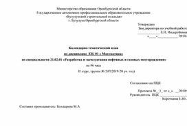 Календарно-тематический план по дисциплине  ЕН. 01 « Математика»