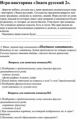 Знаем русский 2