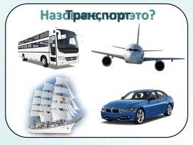 """Презентация """"Какой бывает транспорт"""" окружающий мир 2 класс"""