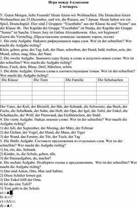 Игра на немецком языке в 4 классе