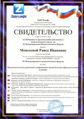Свидетельство Серия С № 2473/2019 XI Международного Педагогического Форума. 01-05 июля 2019 года, г. Санкт-Петербург