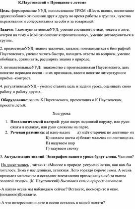 Тема урока: К.Паустовский « Прощание с летом»