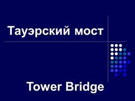 О Тауэрском мосте