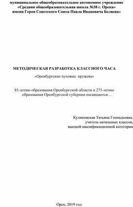 МЕТОДИЧЕСКАЯ РАЗРАБОТКА КЛАССНОГО ЧАСА  «Оренбургские пуховые  кружева»