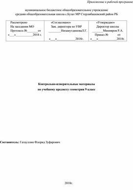 Контрольно-измерительные материалы по учебному предмету геометрия 9 класс