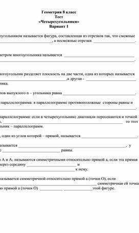 "Разработка теста по теме ""Четырехугольники"""