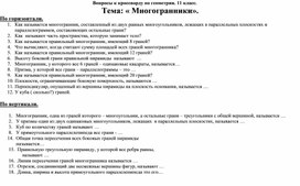 "Тема ""Многогранники"" ( Кроссворд) 11 класс."