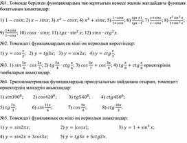 Қосымша 1 (1)