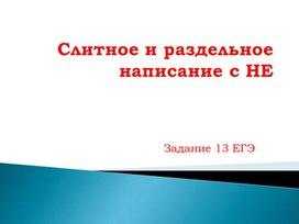 "Презентация по теме ""13 задание ЕГЭ"""