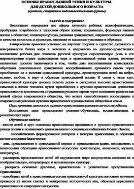 Основы православной этики и культуры для детей дошкольного возраста (средняя, старшая и подготовительная к школе группы)