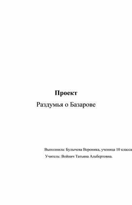 Раздумья о Базарове