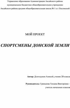 """Мой проект """"СПОРТСМЕНЫ ДОНСКОЙ ЗЕМЛИ"""""""