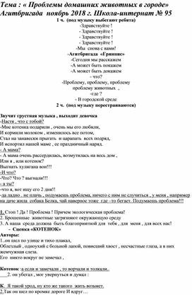 "Сценарий агитбригады ""Гринпис"" школы-интернат № 95"