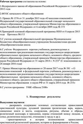 Рабочая программа по ОРКСЭ 4 класс