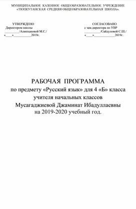 РАБОЧАЯ  ПРОГРАММА по предмету «Русский язык» для 4 «Б» класса учителя начальных классов Мусагаджиевой Джаминат Ибадуллаевны на 2019-2020 учебный год.
