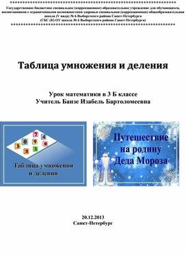 """Презентация по математике """"Таблица умножения и деления"""" (3 класс)"""