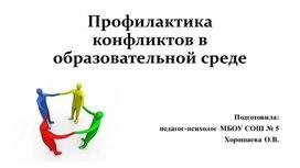 """Презентация на тему """"Профилактика конфликтов в образовательной среде"""""""