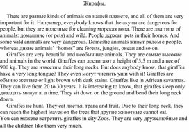 """Лексическое задание по английскому языку """"Giraffes"""""""