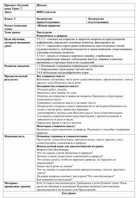 """Урок русского языка """"Части речи"""""""