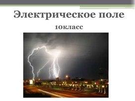 """""""Электрическое поле"""""""