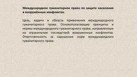 """""""Международное гуманитарное право"""""""