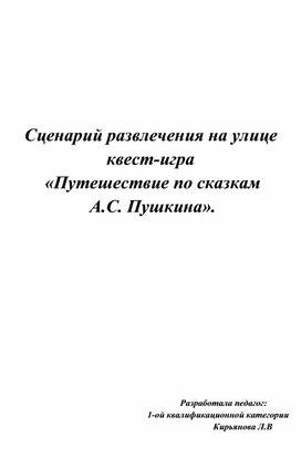 Сценарий квест-игры по сказкам Пушкина